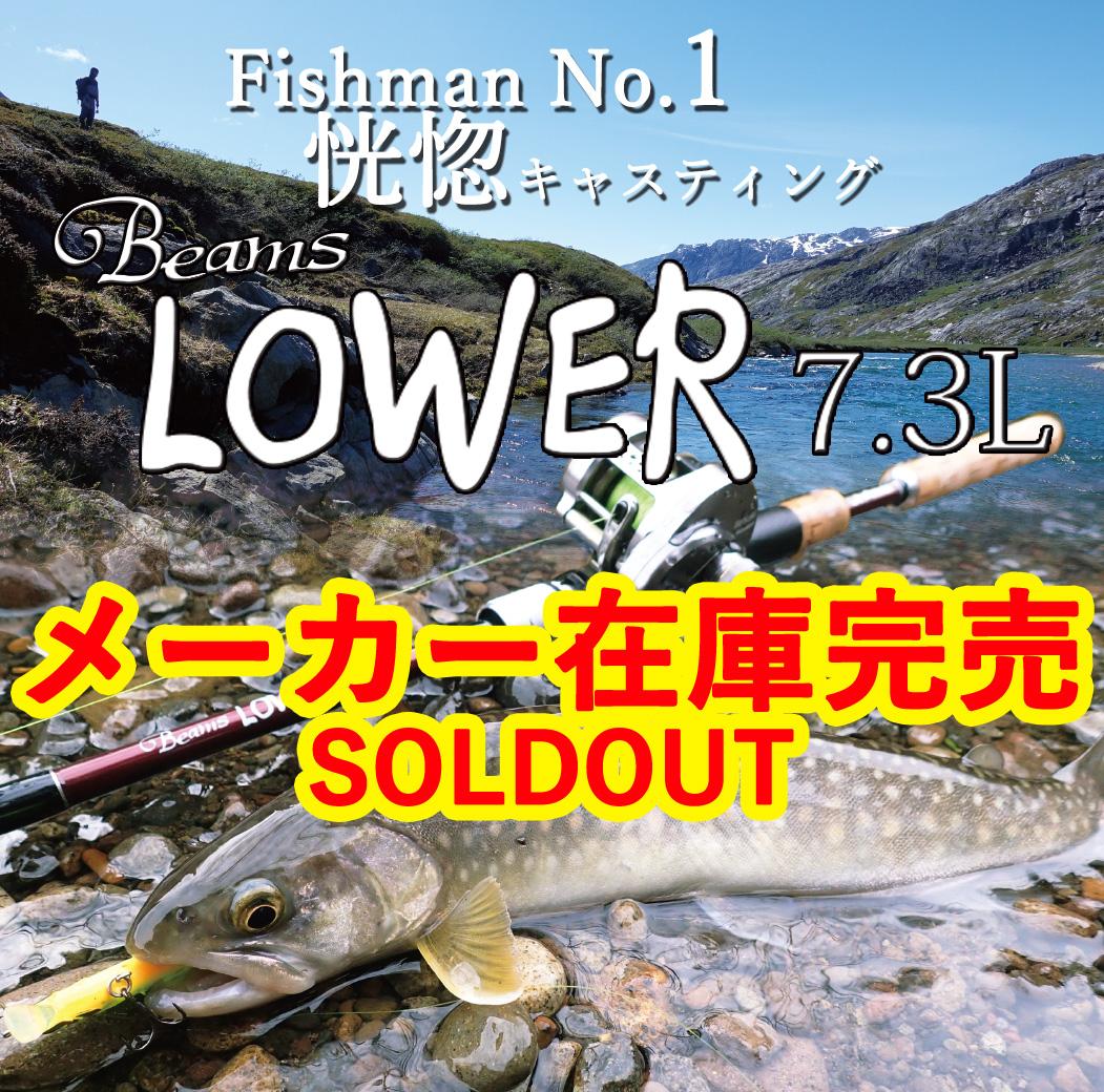 Beams LOWER7.3L(ビームスローワー)のメーカー在庫が完売致しました。