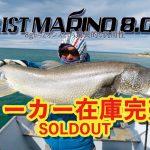BRIST MARINO8.0M(ブリスト マリノ)のメーカー在庫が完売致しました。