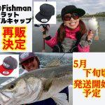 Fishmanフラットビルキャップ再販決定!!