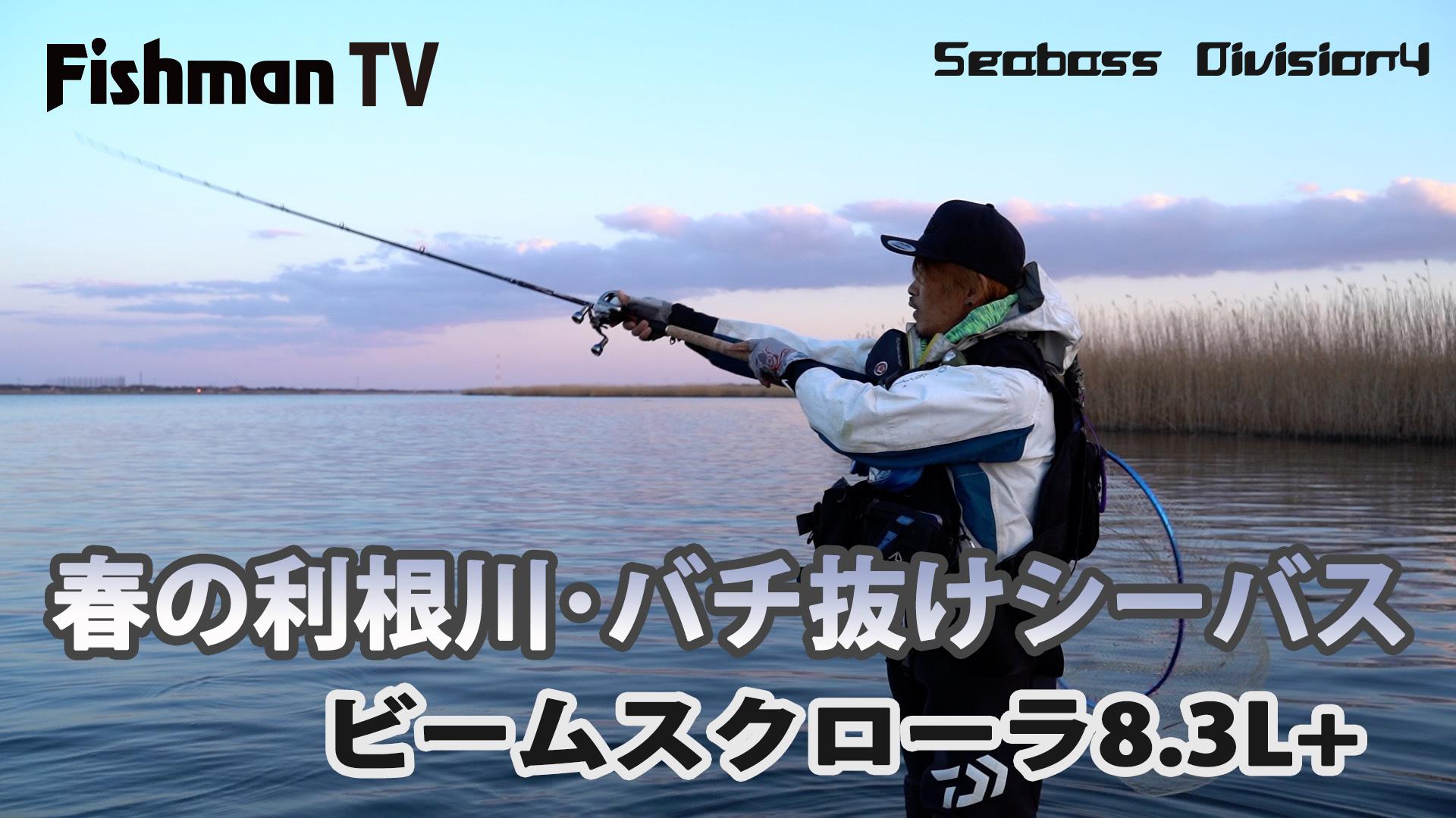 『Fishman TV program〝seabass division 05″』を公開しました。