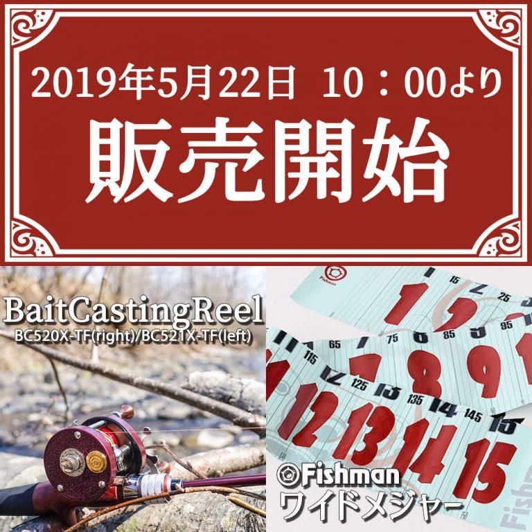 ベイトキャスティングリールとFishmanワイドメジャーの発売日決定!