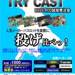 6月16日(日)MAEKAWA 2019 TRY CAST BASS ROD試投受注会にFishmanも出展します!