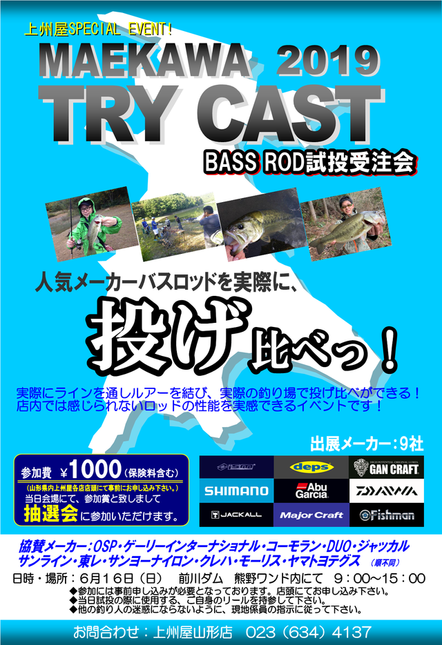 6/16 MAEKAWA 2019 TRY CAST BASS ROD試投受注会