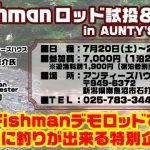 7月20日(土)~21日(日) 魚野川の釣り宿 アンティーズハウスにてFishmanロッド試投&実釣会を開催致します!