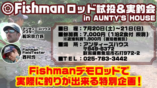 7/20~21 Fishman ロッド試投会&技術指導付き実釣イベント