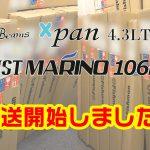 Beams Xpan4.3LTS・BRIST MARINO10.6MH 5月デリバリー分の出荷を開始致しました!