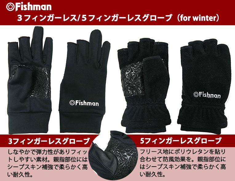 【Fishman冬用グローブ 3フィンガーレス/5フィンガーレス 発売中!】