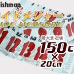 Fishman新製品情報公開!Fishman ワイドメジャー【近日発売】