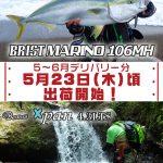 Beams Xpan4.3LTS / BRIST MARINO10.6MH 出荷日決定のお知らせ