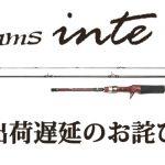 7月デリバリー分Beams inte7.9UL出荷遅延のお詫び