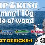 Fishman新製品情報公開!パンプキン190mm/110g【近日発売】