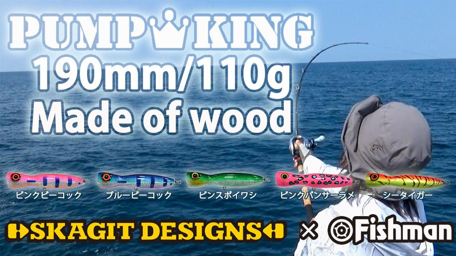 パンプキン 190mm/110g 全国釣具店・オンラインショップ様にて販売中!