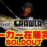 Beams CRAWLA8.3L+(ビームスクローラ)のメーカー在庫が完売致しました。