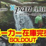 Beams Xpan4.3LTS(ビームス エクスパン)のメーカー在庫が完売致しました。