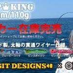 ●「Fishmanオリジナルカラー パンプキン190」メーカー在庫完売のお知らせ●