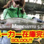 Beams blancsierra5.2UL(ビームス ブランシエラ)の8月デリバリー分メーカー在庫が完売致しました。