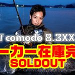 BRIST comodo8.3XXXXH(ブリストコモド)のメーカー在庫が完売致しました。