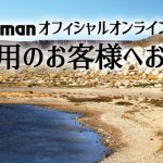 Fishmanオフィシャルオンラインショップをご利用のお客様へお願い