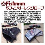 ベイトキャスター専用補強 Fishman5フィンガーレスグローブ