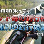 【Fishman公式ブログ】
