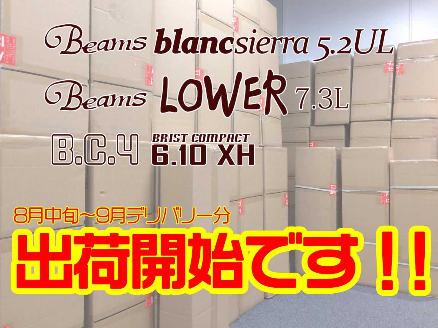 8月中旬~9月デリバリー分Beams blancsierra5.2UL、Beams LOWER7.3L、BC4 6.10XHの出荷を開始致しました