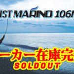 BRIST MARINO10.6MH(ブリスト マリノ)のメーカー在庫が完売致しました。