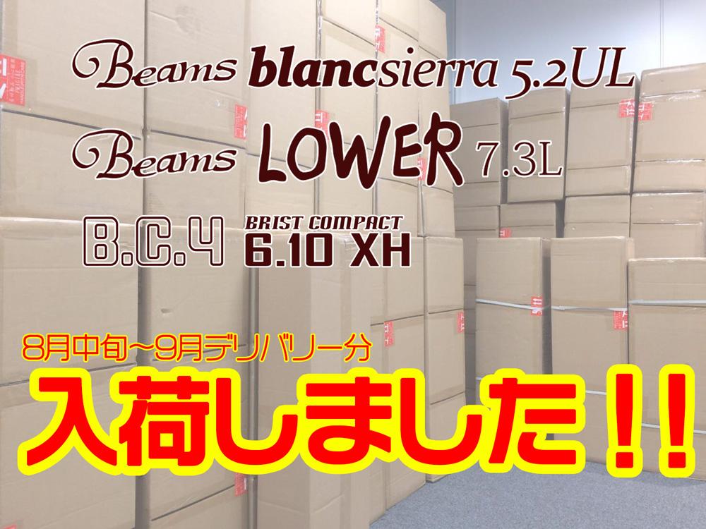 8月中旬~9月デリバリー分Beams blancsierra5.2UL、Beams LOWER7.3L、BC4 6.10XHが入荷いたしました!