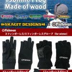 パンプキンFishmanオリジナルカラー 190mm/110gとFishman冬用グローブ 3フィンガーレス/5フィンガーレスが発売開始!