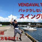 BRIST VENDAVAL8.9Mキャスト解説動画