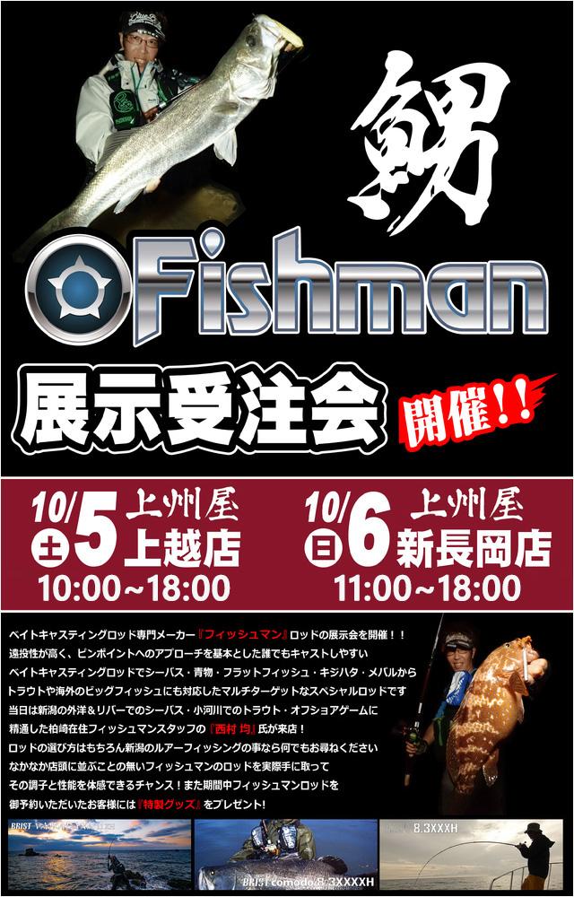 10/5-6 上州屋上越店・新長岡店展示受注会