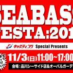 11/3(日)に開催されるSEABASS FESTA2019にFishmanも出展致します!