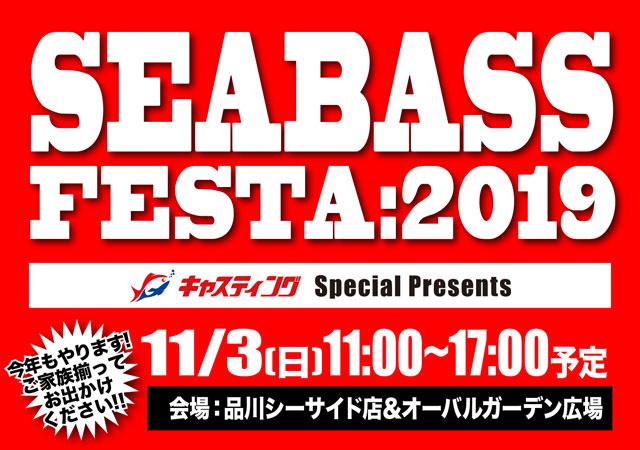 11/3 キャスティングSpecialPresents SEABASSFESTA2019
