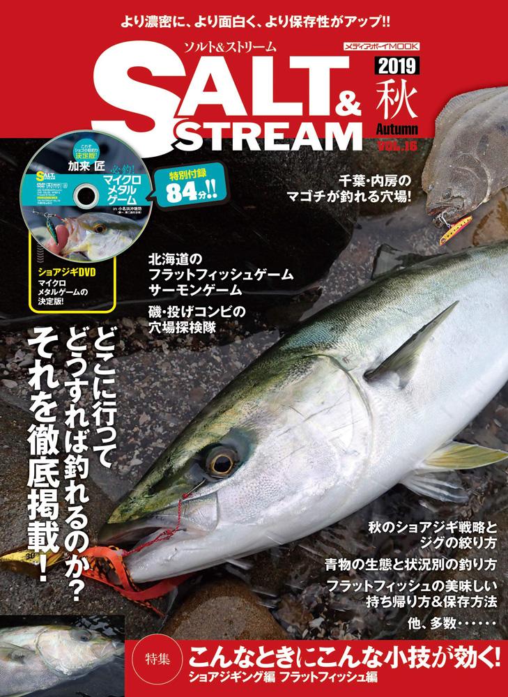 SALT&STREAM VOL.16プレゼント企画にFishman商品が掲載されてます!