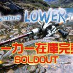 Beams LOWER7.3L(ビームス ローワー)のメーカー在庫が完売致しました。