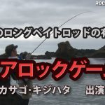 『Fishman TV program〝Light Game Division 04″』を公開しました!