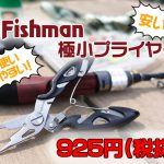 Fishman極小プライヤーが安くて使いやすい!