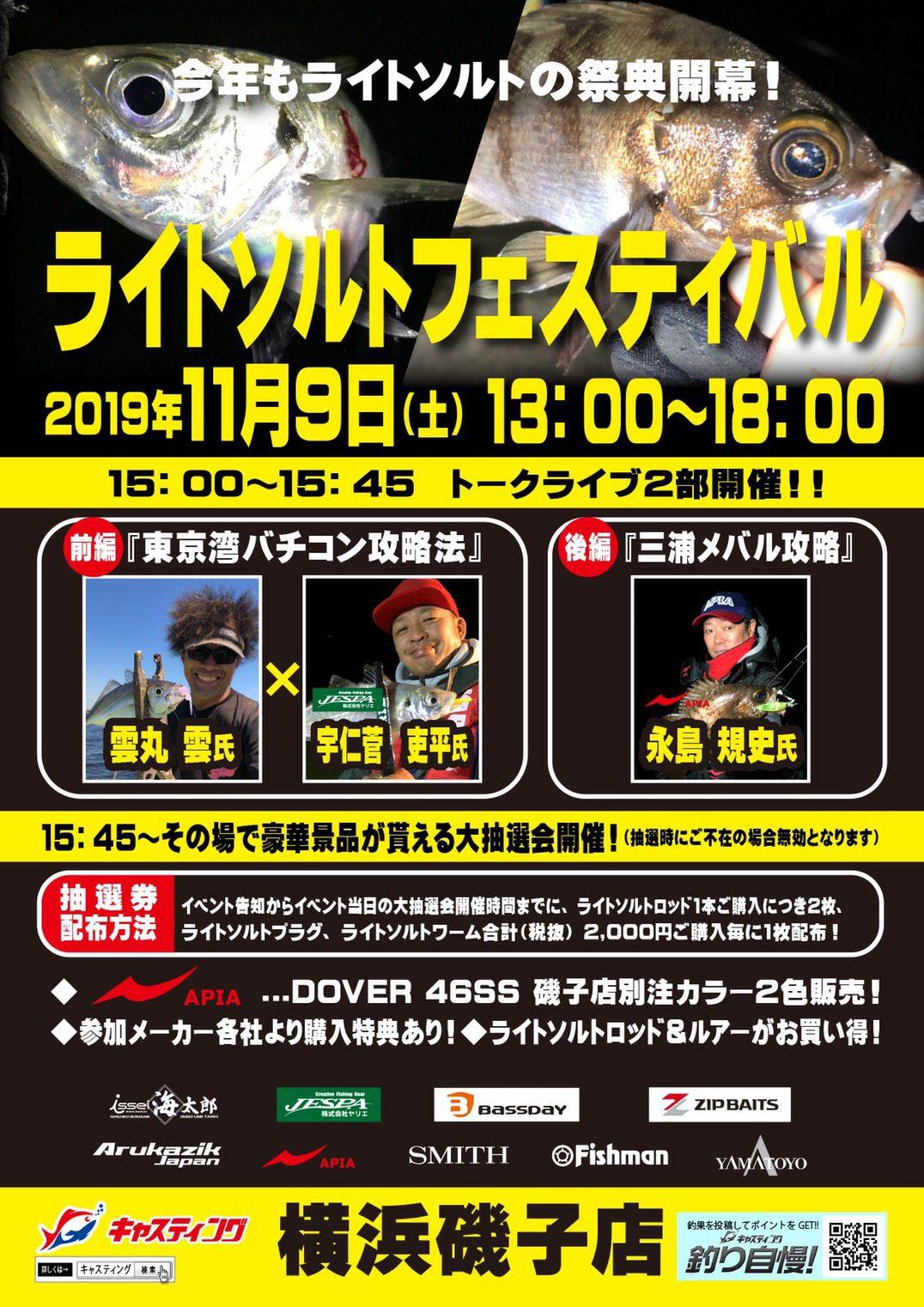 本日18時までキャスティング横浜磯子店様にて、Fishmanロッド全ラインナップを展示しております!