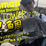 "『Fishman TV program ""Light Game division vol.5″』を公開しました!"