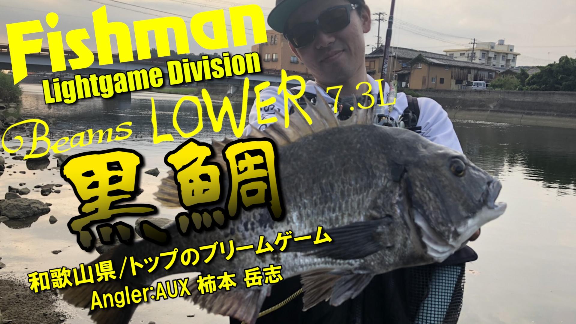 "『Fishman TV program ""Light Game division vol.5″』を公開しました!"