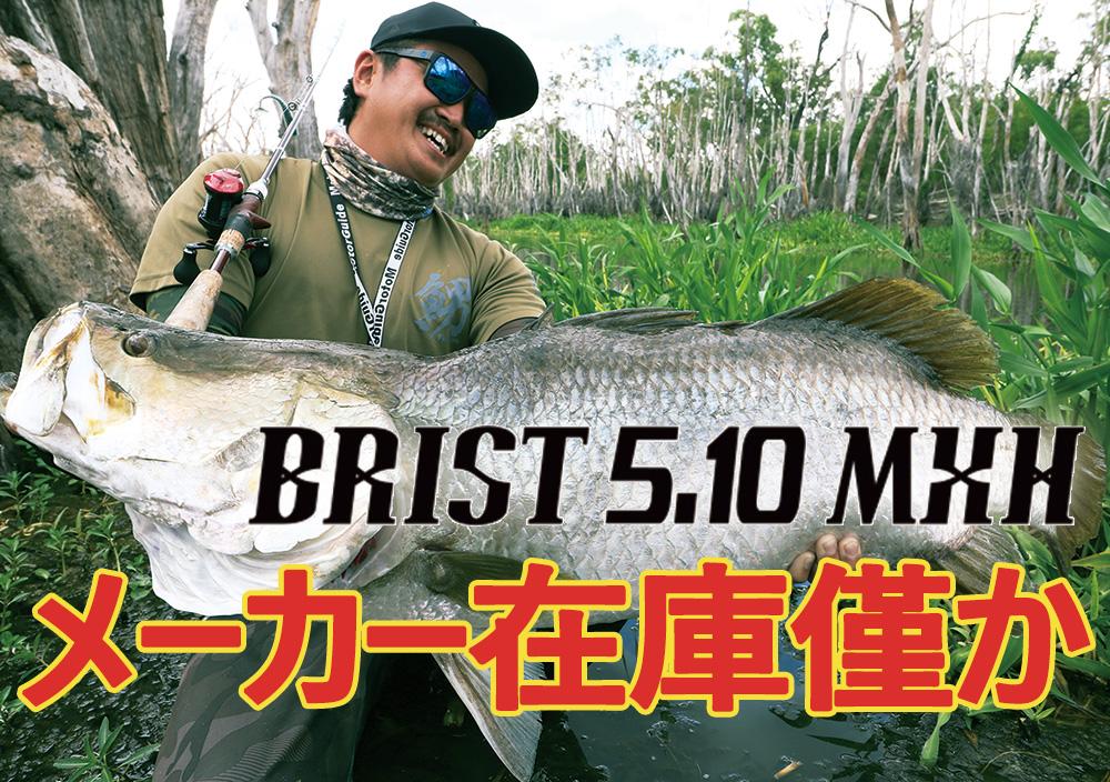 BRIST 5.10MHX メーカー在庫残りわずか!