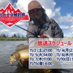 【いよいよ明日11月2日(土)21時より!釣りビジョン「極北カナダ鱒釣旅」放送!】