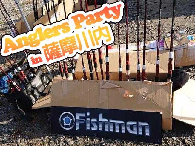 本日10:00頃まで、アングラーズパーティーin薩摩川内 大会表彰式イベントの中でFishmanロッドの展示・試投会を行います!