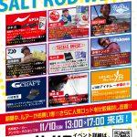 11月10日(日)13:00より、ポイント徳島小松島店様にてFishman展示受注会を開催致します!