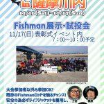 11月16~17日アングラーズパーティーin薩摩川内にFishmanも参加致します!