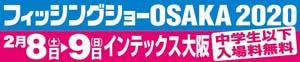 2/8-9 フィッシングショーOSAKA 2020