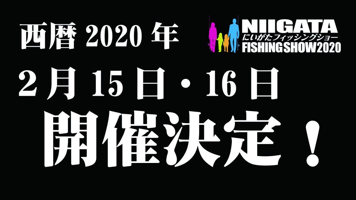 2/15-16 にいがたフィッシングショー 2020