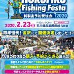 今年もFishmanは入場料無料ほくりくフィッシングフェスタ2020に出展致します!