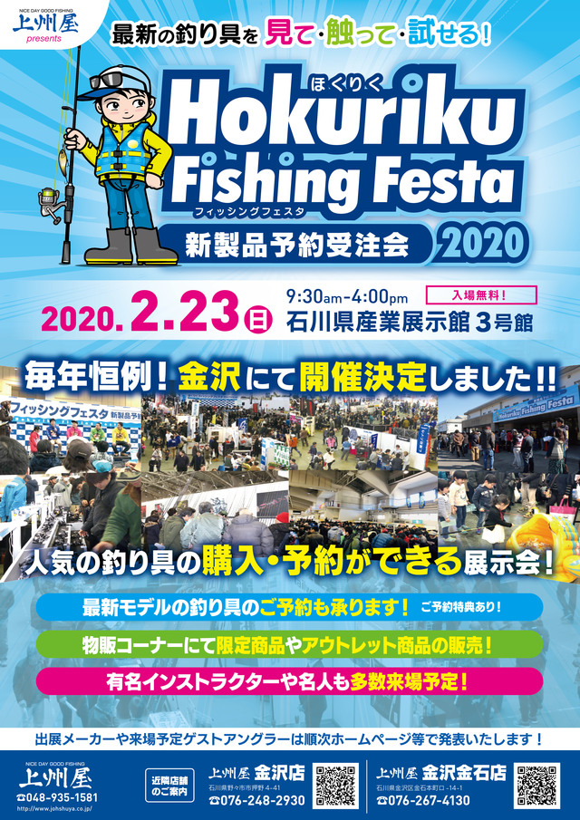 2/23 ほくりくフィッシングフェスタ2020