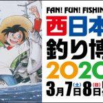 Fishmanは今年も西日本釣り博2020に出展致します!