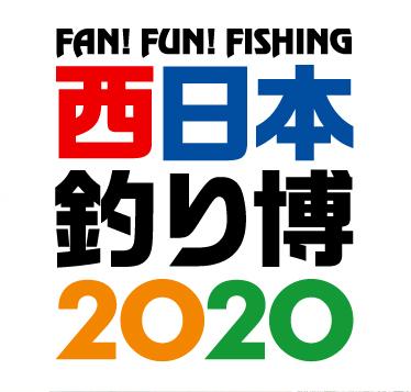2/7-8 西日本釣り博2020